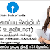 Vacancy in State Bank of India - Banking Assistant