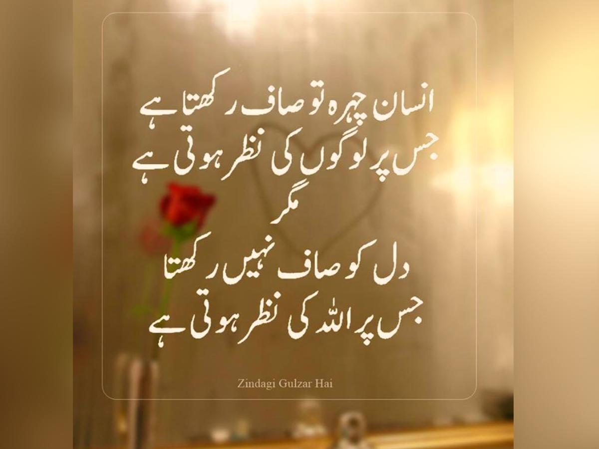 Mahekte Alfaz Post Image - Urdu Quotes Black Background ...