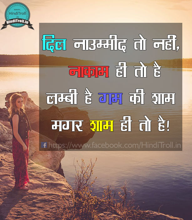 Hindi Quotes Love Wallpaper