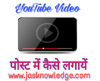 Blog Post Me YouTube Video Kaise Add Kare