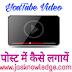 Blog Post Me YouTube Video Kaise Add Kare