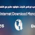 التحديث الجديد لبرنامج Internet Download Manager 6.26 Build8 مع التفعيل النظيف