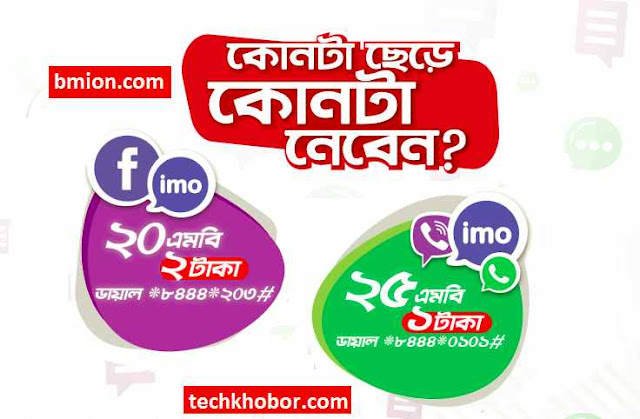 Robi-Social-Packs-Facebook-Messenger-Whatsapp-Viber-imo-and-Video-Packs