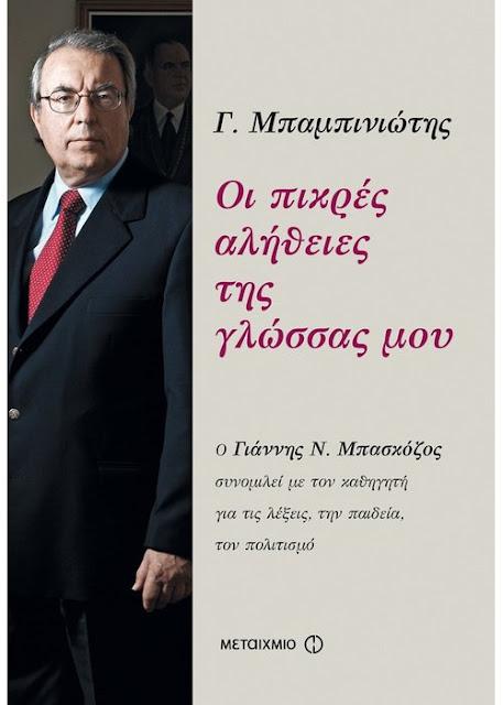 """Παρουσίαση του νέου βιβλίου του Γ. Μπαμπινιώτη """"Οι πικρές αλήθειες της γλώσσας μου"""" στο Ναύπλιο"""