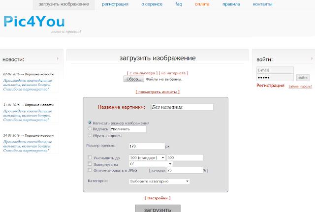 pic4you.ru - проект работает с картинками, деньги делаем