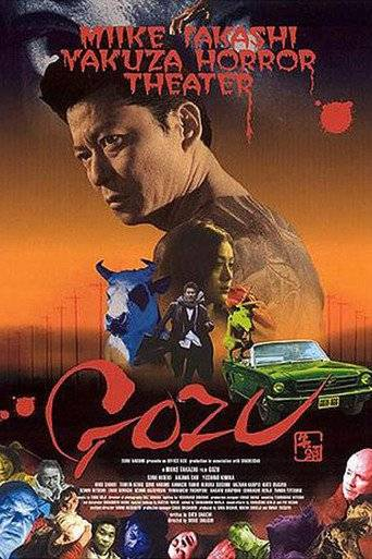 Gozu (2003) ταινιες online seires xrysoi greek subs