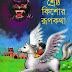 শ্রেষ্ঠ কিশোর রূপকথা - হুমায়ুন কবীর ঢালী Sestro Kishore Rupkotha pdf