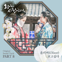 Download Mp3, MV, Video,Lyrics Oliver – 보고싶다 (Miss You) (The King Loves OST Part.8)