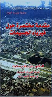كتاب مقدمة في فيزياء الجسيمات PDF ، كتب فيزياء حديثة نووية وذرية باللغة العربية ومترجمة .