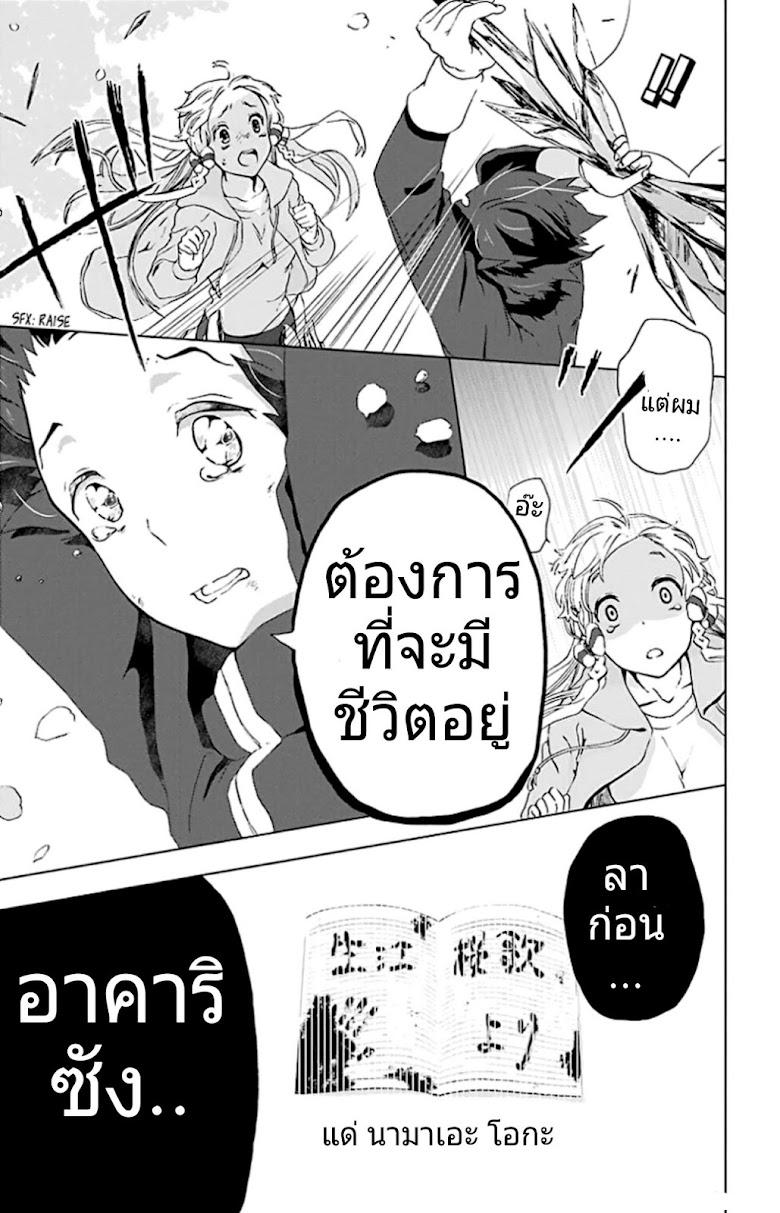 Mahou Tsukai no Deshi ga Warau Toki - หน้า 45