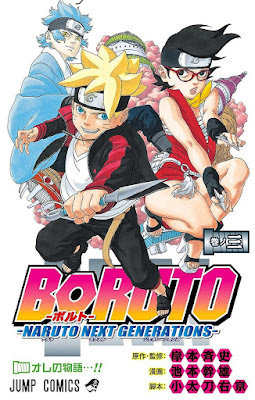 Boruto: Naruto Next Generations 第01-03巻 raw zip dl