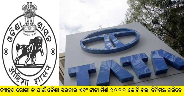 Odisha government and Tata Trust will spend Rs 1,000 crore for development of cancer care facilities