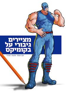 israel super hero israel comics zanzuria comics