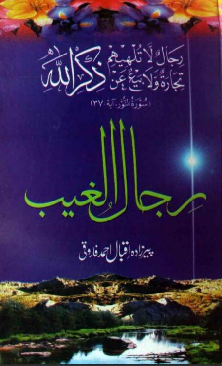 download/RijaalUlGhaibFaruqiUrLQ/Rijaal-ul-Ghaib-Faruqi-ur-LQ.pdf