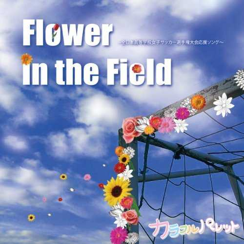 [MUSIC] カラフルパレット – Flower in the Field  (2014.01.08/MP3/RAR)