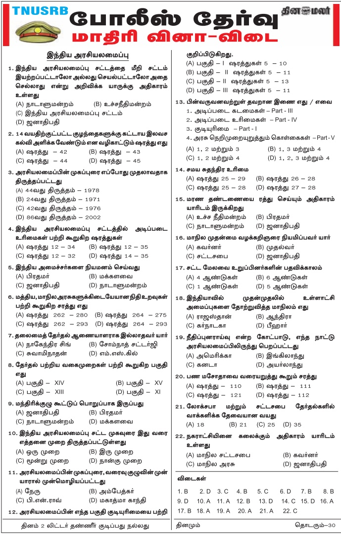 TN Police Indian Polity Model Papers - Dinamalar Jan 30, 2018, Download PDF