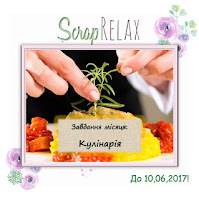 http://scrap4relax.blogspot.ru/2017/05/blog-post_10.html
