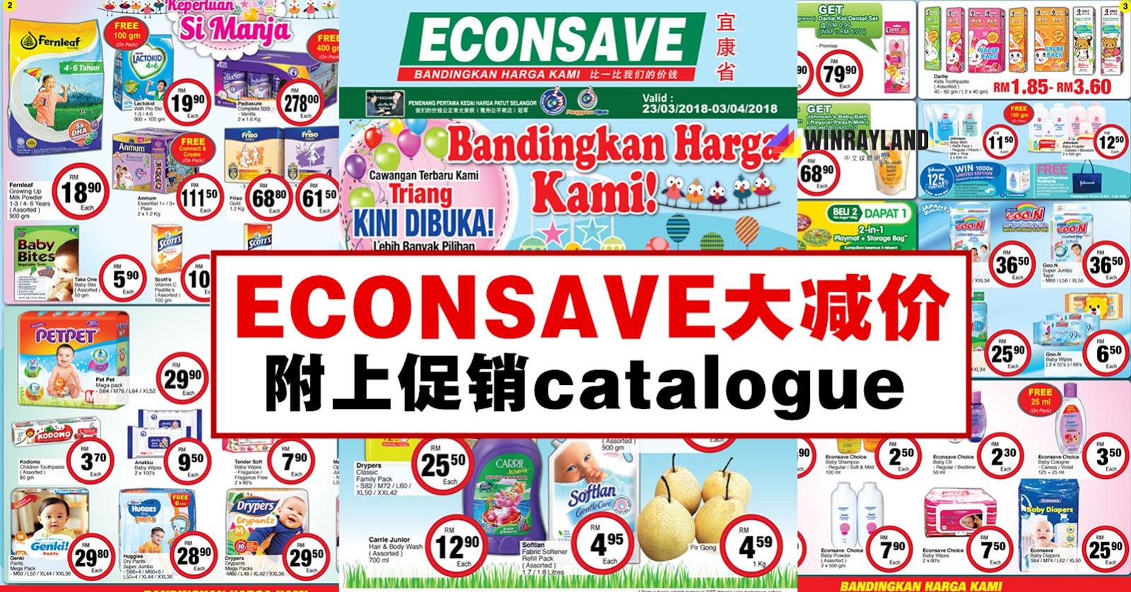 ECONSAVE 婴儿产品大减价