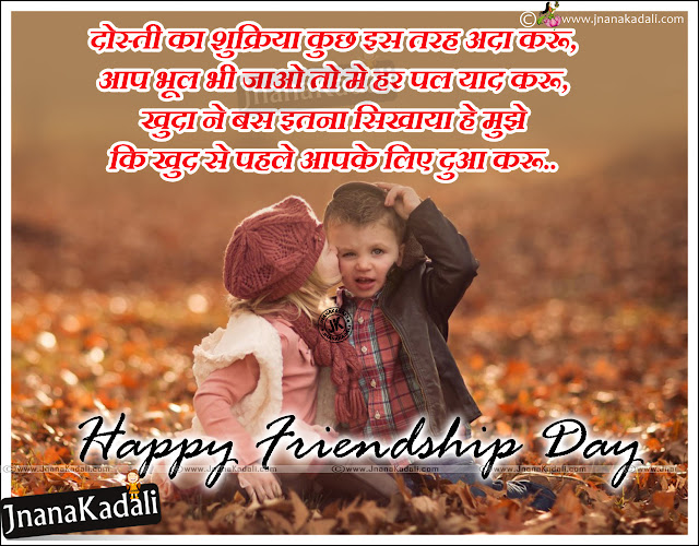 Happy friendship day in Hindi Friendship Day meaning in hindi Dosti divas ka Sheyari Hindi latest best of the best Hd Friendship Day wishes Qutoes Greetings JnanaKadali best internatonal friendship day hd wallpapers