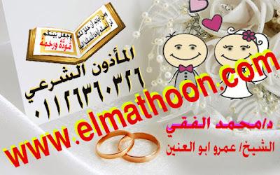 المأذون الشرعي انهاء اجراءات الزواج و الطلاق وتوثيق عقد الزواج و زواج الاجانب