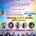 SUPER STARS LIVE IN PAHALA PADUKKA 2019-04-17