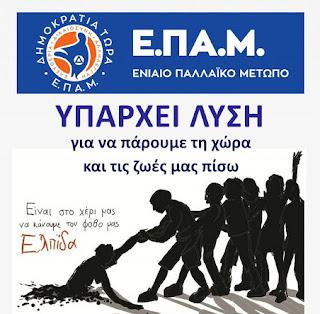 Κάλεσμα για σήμερα Τετάρτη 26/4 ώρα 15:30 στο Ειρηνοδικείο Θεσσαλονίκης, ενάντια στους πλειστηριασμούς
