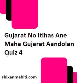 Gujarat No Itihas Ane Maha Gujarat Aandolan Quiz 4