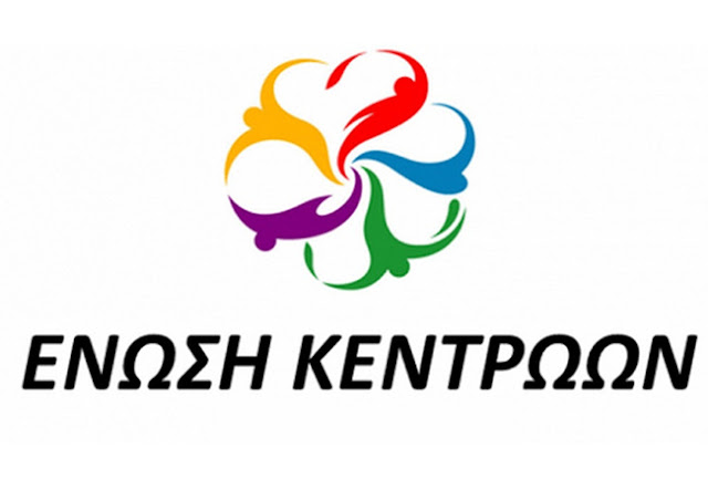 Ανακοινώθηκε το ψηφοδέλτιο της Ένωσης Κεντρώων στην Αργολίδα