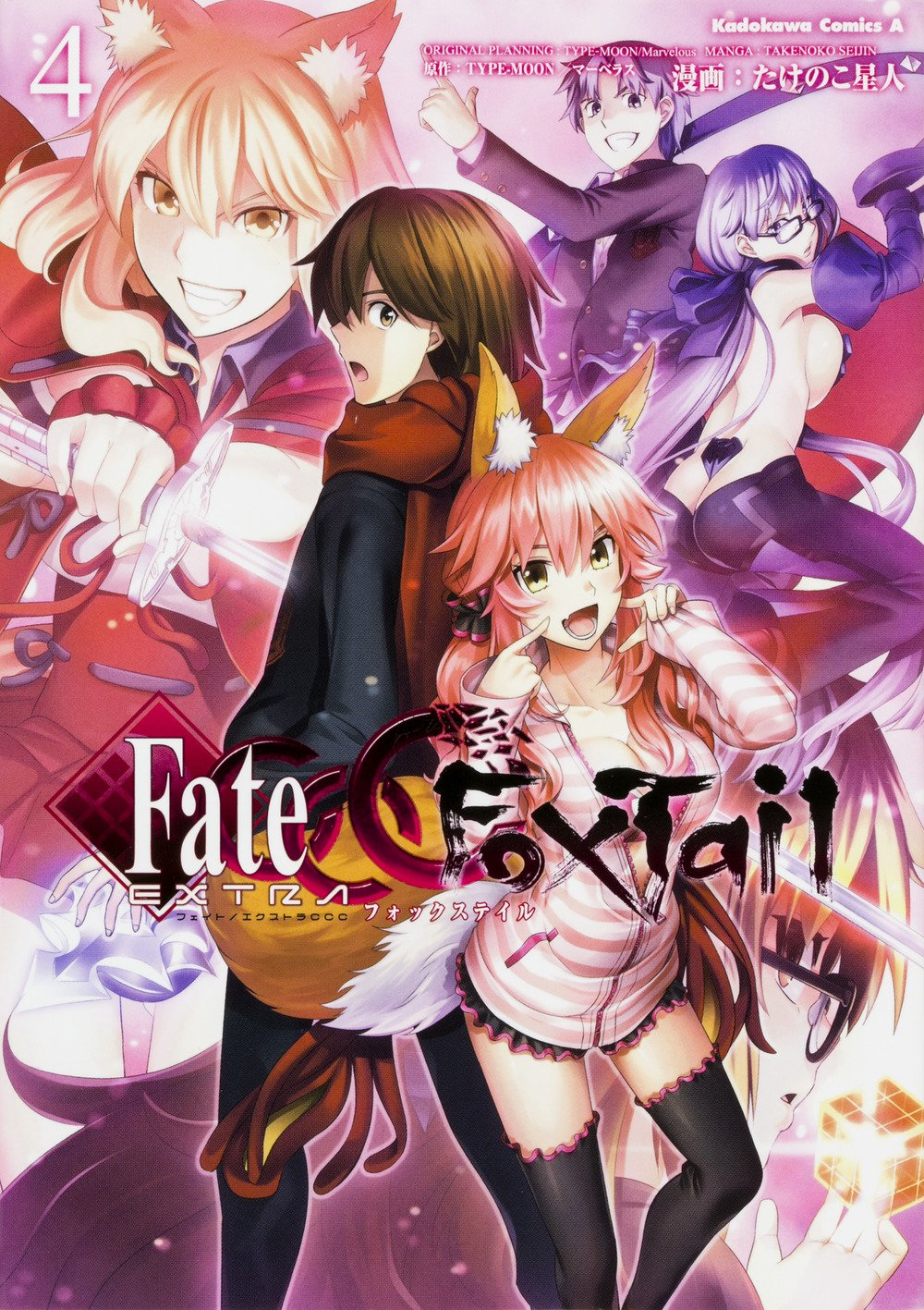 Fate Extra ccc guide fox Tail manga 21 5話