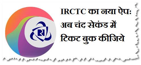 irctc booking app