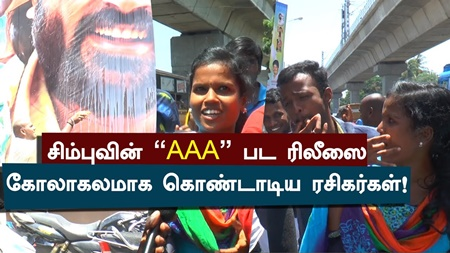 Simbu Fans Celebrates AAA1D at Kasi Theatre