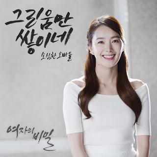 DOWNLOAD MP3 [Single] SOSIMBOYS – Women's Secret OST Part.9