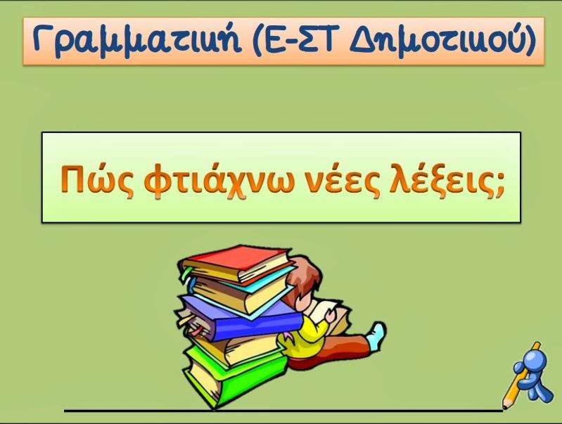 http://anoixtosxoleio.weebly.com/uploads/8/4/5/6/8456554/grammatiki.swf