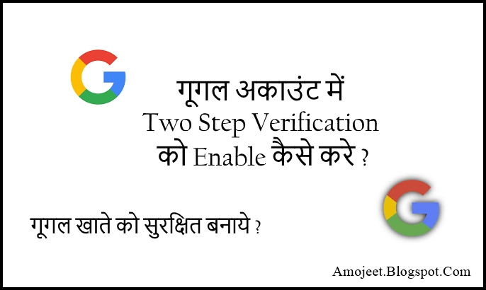 Google-Gmail-Account-Me-Two-Step-Verification-Enable-Kaise-Kare-Google-Security
