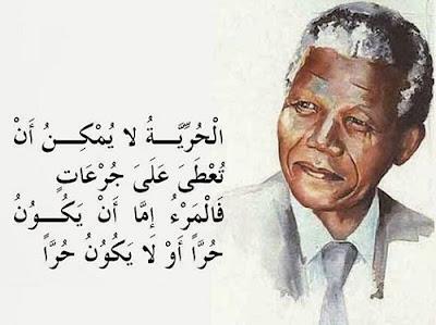 اقوال وحكم نيلسون مانديلا
