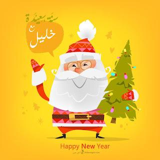 اكتب اسمك على بابا نويل 2020 سنة سعيدة مع خليل