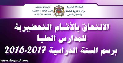 الالتحاق بالأقسام التحضيرية للمدارس العليا برسم السنة الدراسية 2017-2016