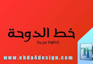 تحميل خط ضحى  ,Spirit Of Doha Font free Download,تحميل خط ضحى ( الدوحة ) للفوتوشوب,Doha Font for Photoshop