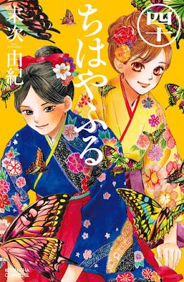 3ª temporada de Chihayafuru é adiada para outubro