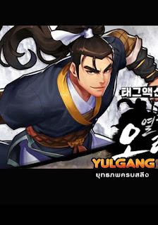 อ่านการ์ตูน yulgang