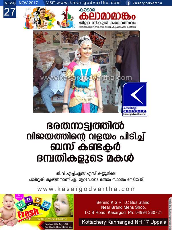 Kalolsavam, Kerala, News,  Parvathi Krishnan got first prize in Bharatanatyam.
