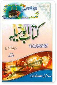 Jang-e-azeem aur teesri dajjal free download book urdu pdf
