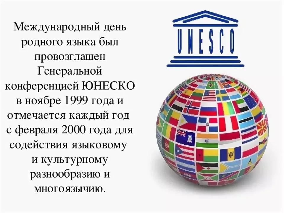 0jJKzNd0n-s Международный день родного языка