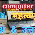 कंप्यूटर के 51 महत्वपूर्ण प्रश्न उत्तर
