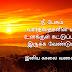 Good Morning Kavithai In Tamil | Good Morning Kavithai Images
