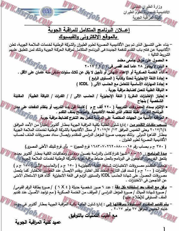 اعلان وظائف وزارة الطيران المدنى للمؤهلات العليا والتقديم حتى 27 / 7 / 2017