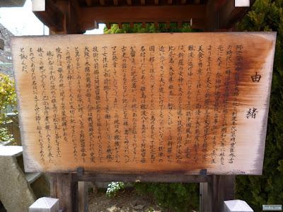 姫嶋神社由緒