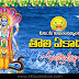 Toli Ekadasi Wishes Greetings Quotes in Telugu Pictures
