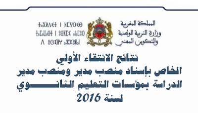 نتائج الانتقاء الأولي الخاص بإسناد منصب مدير ومنصب مدير الدراسة بمؤسسات التعليم الثانوي لسنة 2016