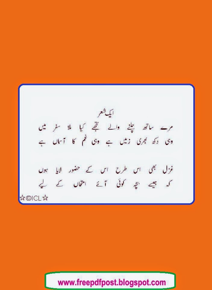 Badr books pdf poetry bashir